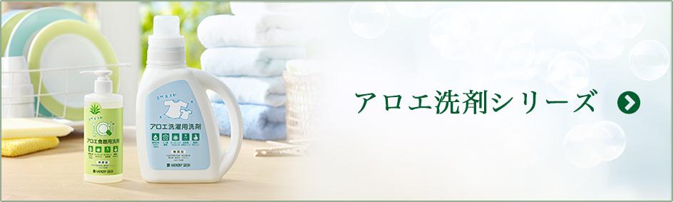 アロエ洗剤シリーズ