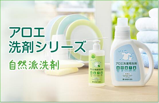 アロエ洗剤シリーズ|自然派洗剤