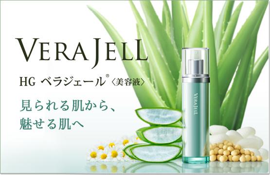 VeraJell|HG ベラジェール<美容液>|見られる肌から、魅せる肌へ
