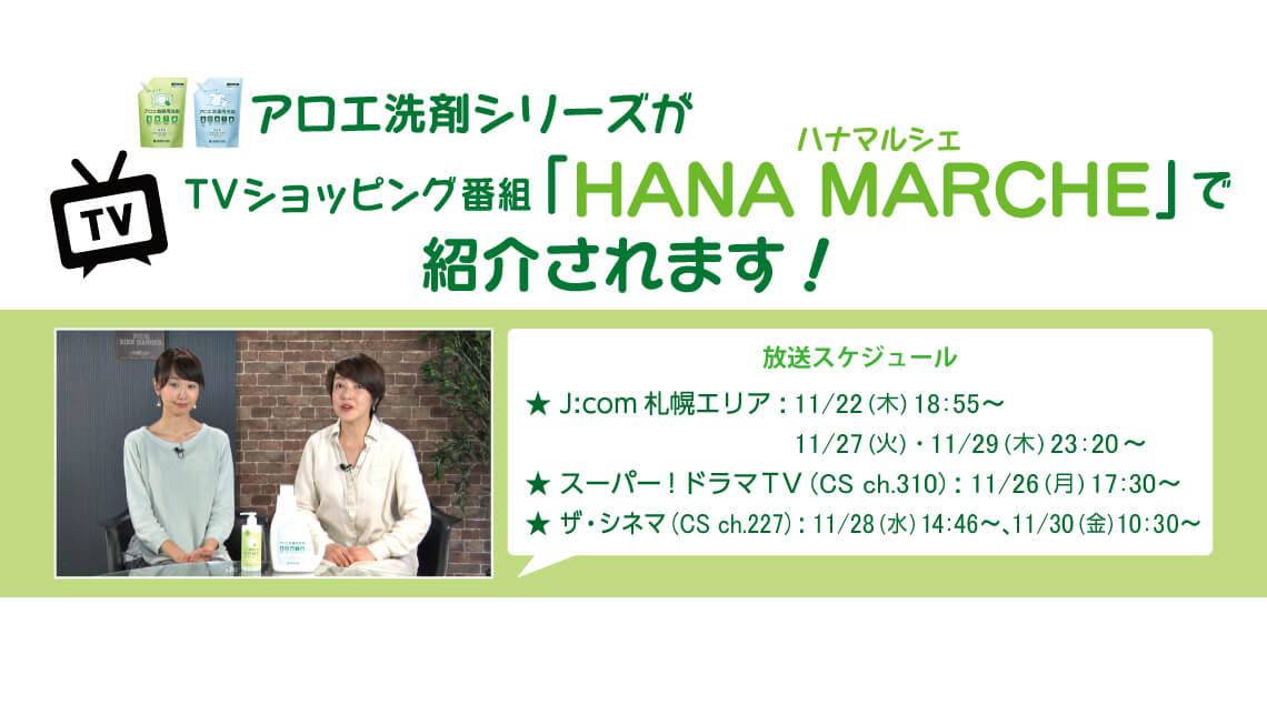 アロエ洗剤シリーズが、TVショッピング番組「HANA MARCHE」で紹介されます!