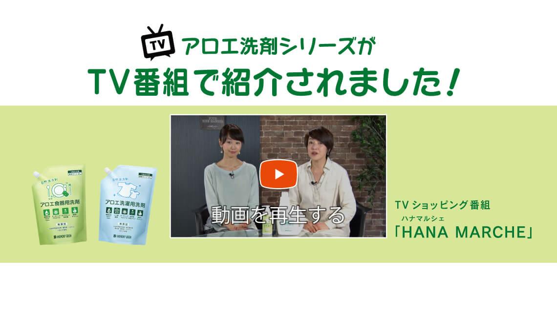 アロエ洗剤シリーズが、TVショッピング番組「HANA MARCHE」で紹介されました!