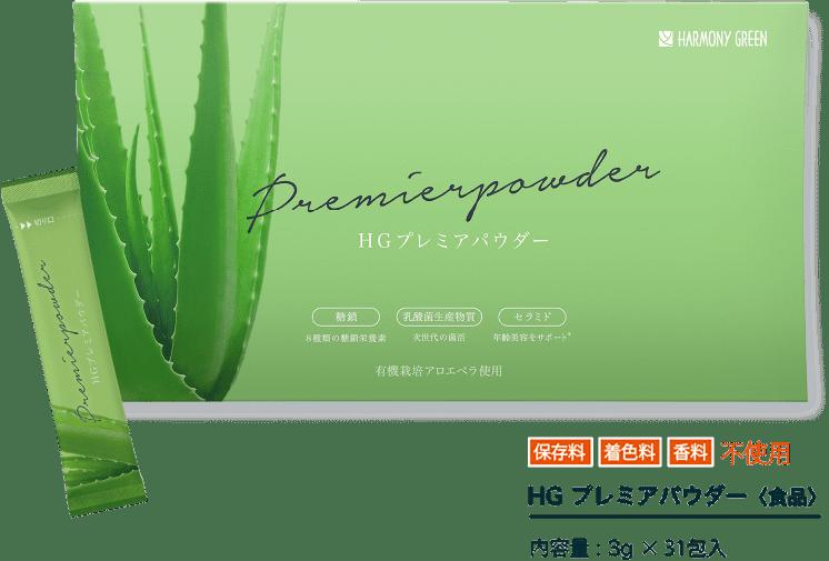 保存料・着色料・香料 不使用|HG プレミアパウダー〈食品〉/内容量:3g×31包入