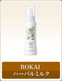 ROKAI 薬用 ハーバルミルク