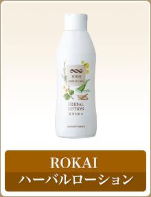 ROKAI 薬用 ハーバルローション