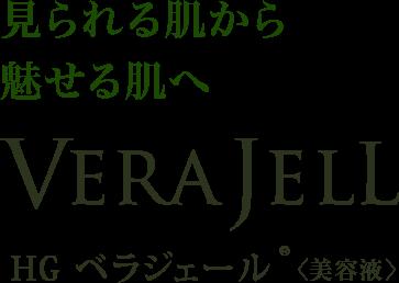 見られる肌から魅せる肌へ。Vera jell|HG ベラジェール<美容液>