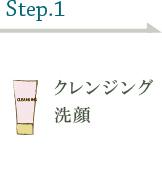 Step.1|クレンジング洗顔